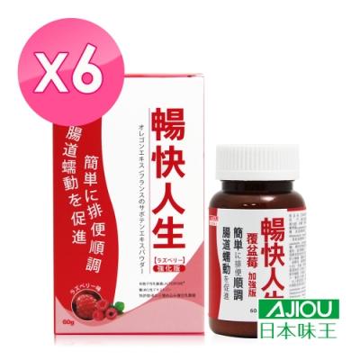 日本味王 暢快人生覆盆莓加強版(60g/瓶)x6盒