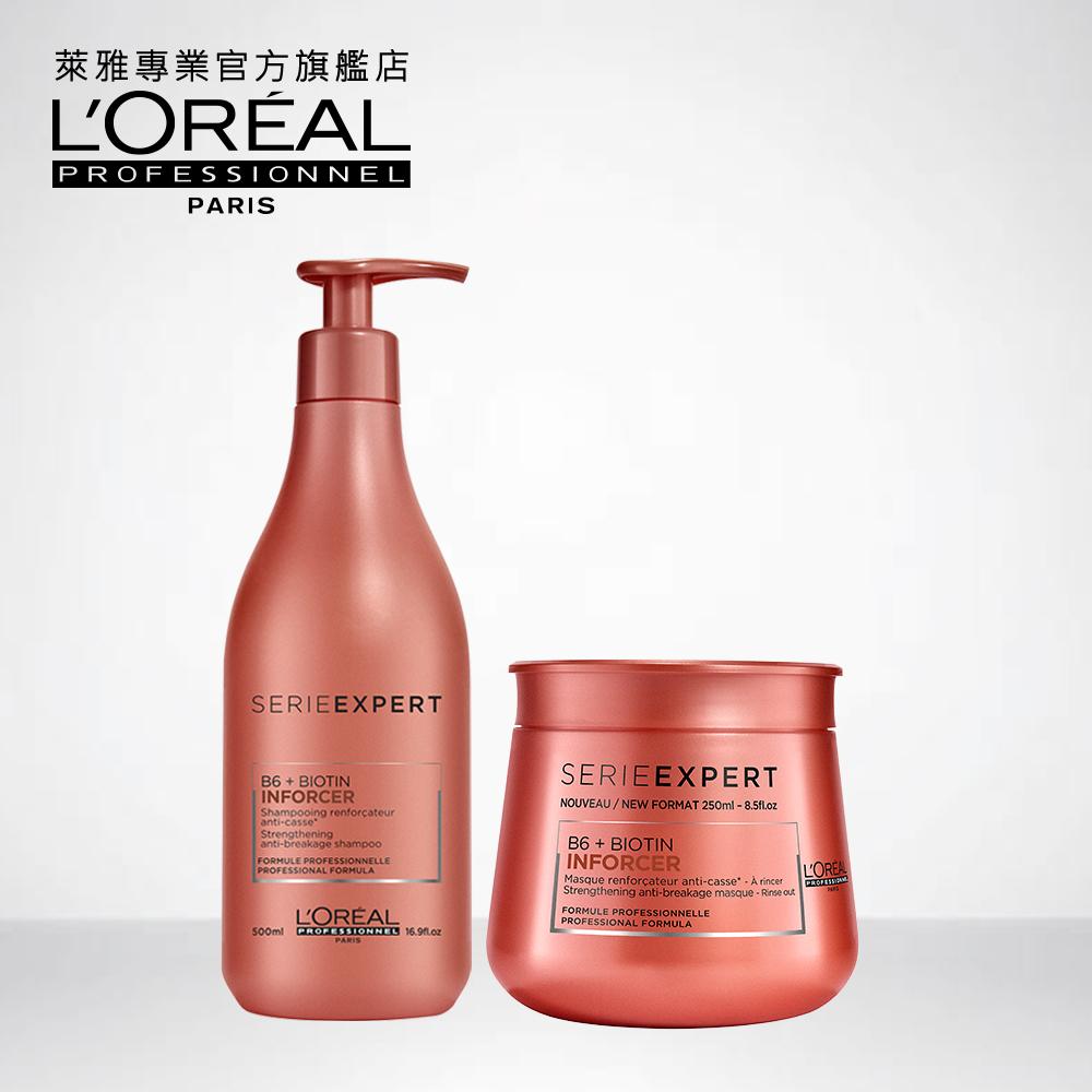 [今日限定]L'OREAL 萊雅專業 強韌護色洗膜加大超值組