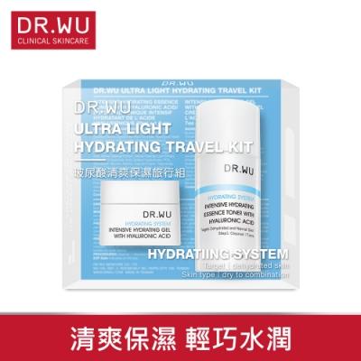 DR.WU玻尿酸清爽保濕旅行組