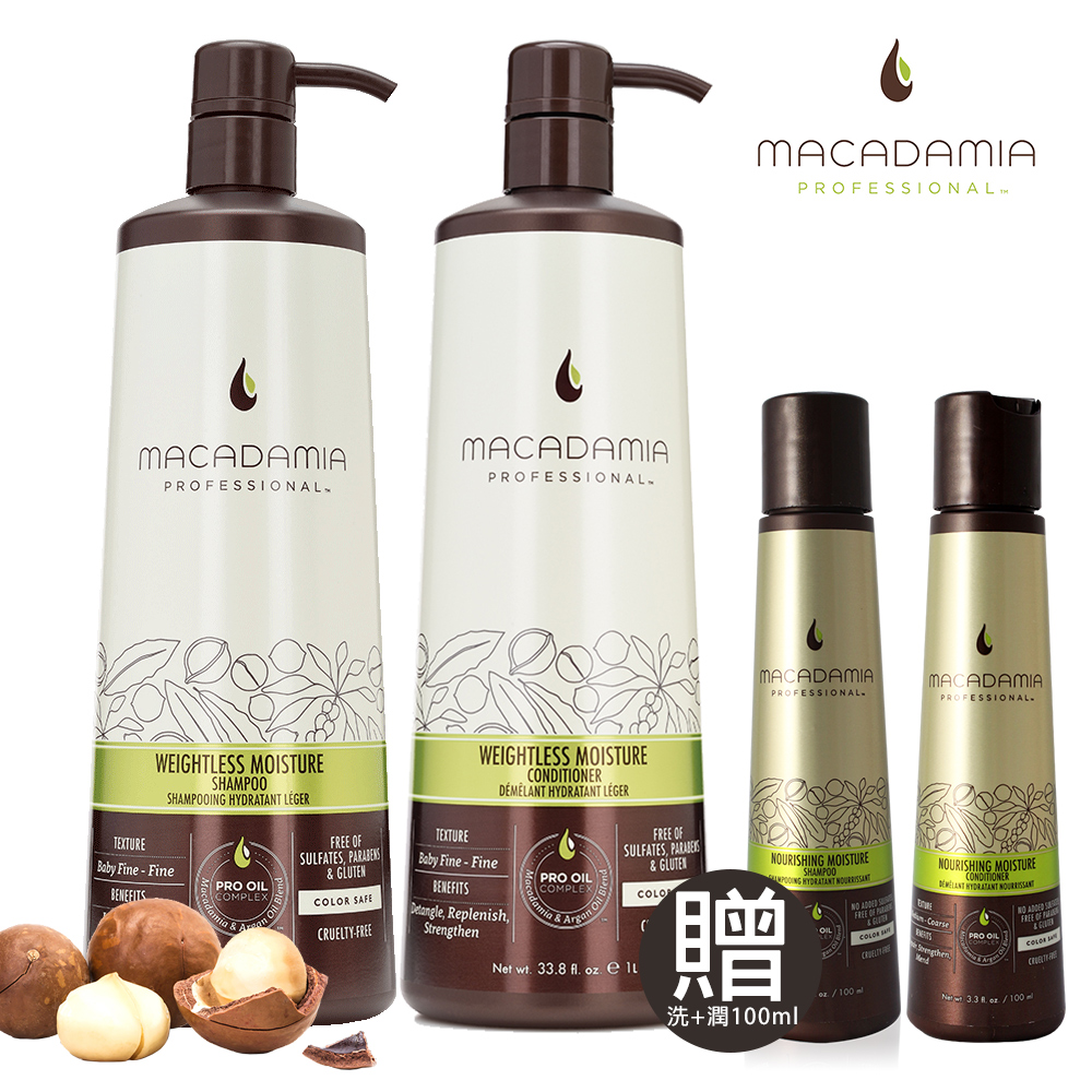 (母親節限定)Macadamia洗潤組合1000ml(髮浴+潤髮)贈髮浴+潤髮