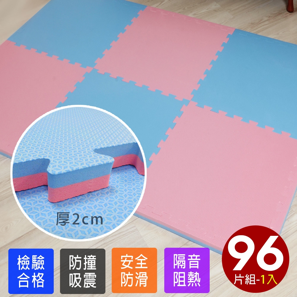 【Abuns】彩漾激厚2CM雙色大巧拼地墊-附贈邊條(96片裝-適用11坪)