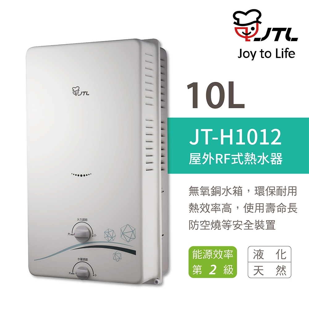 喜特麗熱水器 JT-H1012 屋外RF式熱水器 10公升 不含安裝