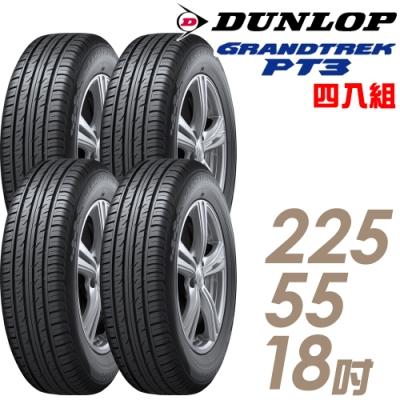 登祿普-GRANDTREK PT3 休旅車專用輪胎_四入組_225/55/18