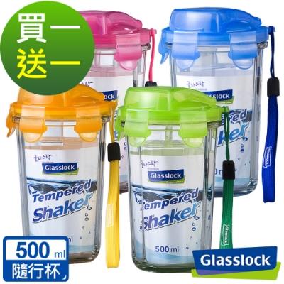 [時時樂](買一送一)Glasslock 強化玻璃環保攜帶型水杯-500ml