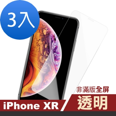 iPhone XR 透明 高清 非滿版 手機貼膜-超值3入組