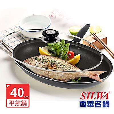 SILWA西華 魚美人多功能料理平煎鍋40cm(曾國城熱情推薦)