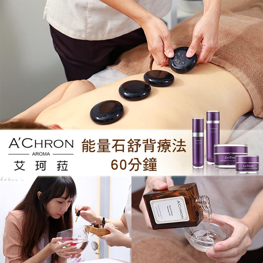 (台北/新竹)A Chron艾珂菈SPA能量石舒背療法60分鐘 @ Y!購物