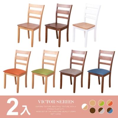 AS-維克多餐椅二入組-45x52x90cm(七色可選)