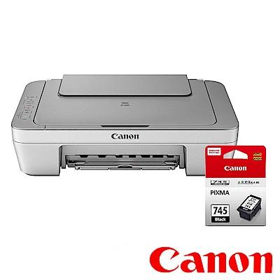 Canon MG2470 三合一多功能相片複合機+PG-745黑墨(超值組合)