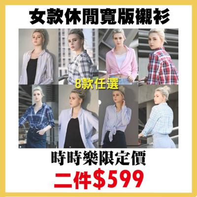 [時時樂限定]CorpoX 女款夏日休閒寬版襯衫(8色)