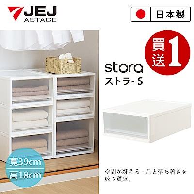 日本JEJ 多功能單層抽屜收納箱(低)-買一送一