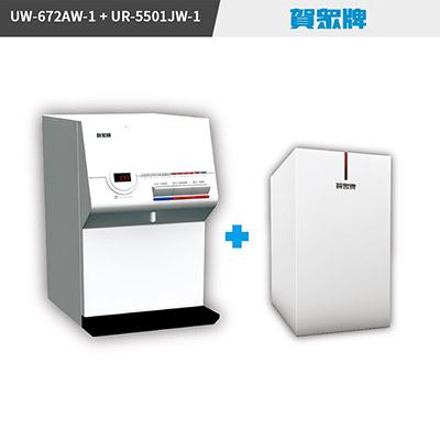 賀眾牌UW-672AW-1+UR-5501JW-1 桌上型淨水方案