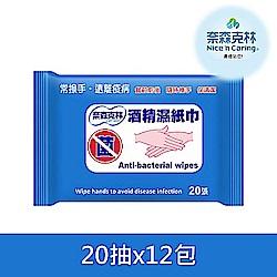 奈森克林 酒精濕紙巾 20抽x12包
