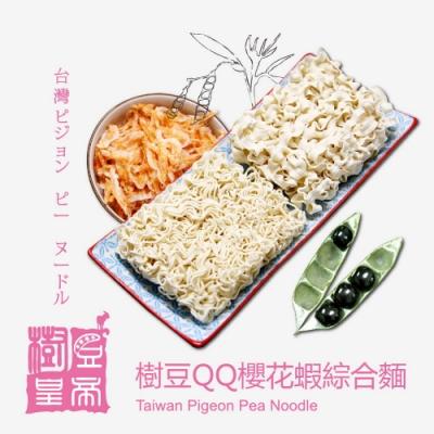 樹豆皇帝‧樹豆QQ櫻花蝦綜合麵(六入/袋)