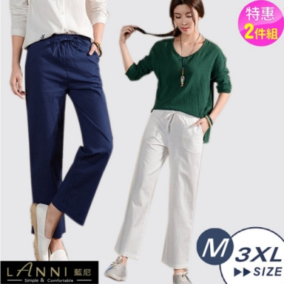 【LANNI 藍尼】細緻親膚棉麻闊腿褲-兩件組(M-3XL)●