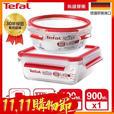 [時時樂限定][ 2 入組]Tefal特福 德國EMSA原裝 玻璃保鮮盒( 0 . 6 L+ 0 . 9 L)