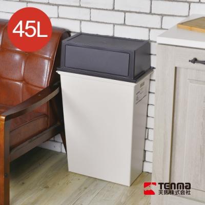 日本天馬 e-LABO寬型推掀式垃圾桶 45L
