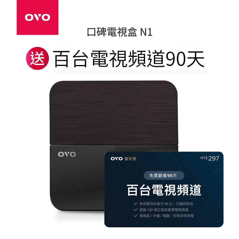 OVO 口碑電視盒 N1