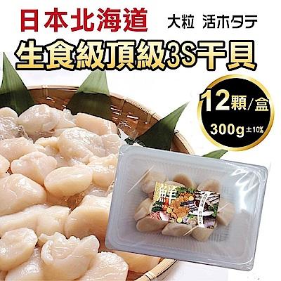 【海陸管家】日本北海道頂級3S干貝(每盒12粒/共約300g) x3盒