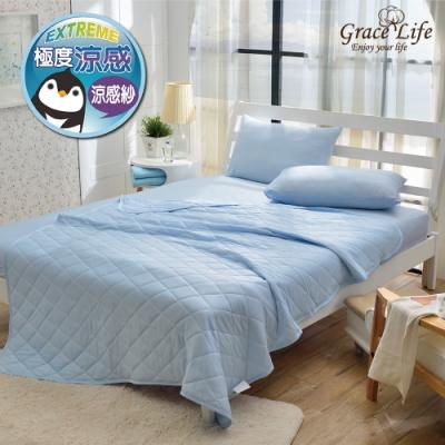 Grace Life 日式 Super Cool 涼感纖維加大床包枕套三件組