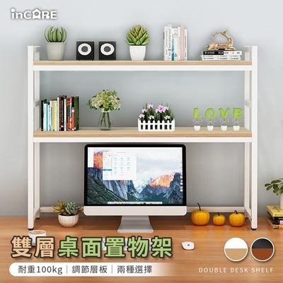 【Incare】雙層加厚簡約桌面收納置物架(115*20*92.5CM)淺胡桃白架