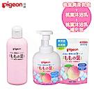 日本《Pigeon 貝親》桃葉爽身乳液+桃葉泡沫沐浴乳組【450ml+400ml補充包】