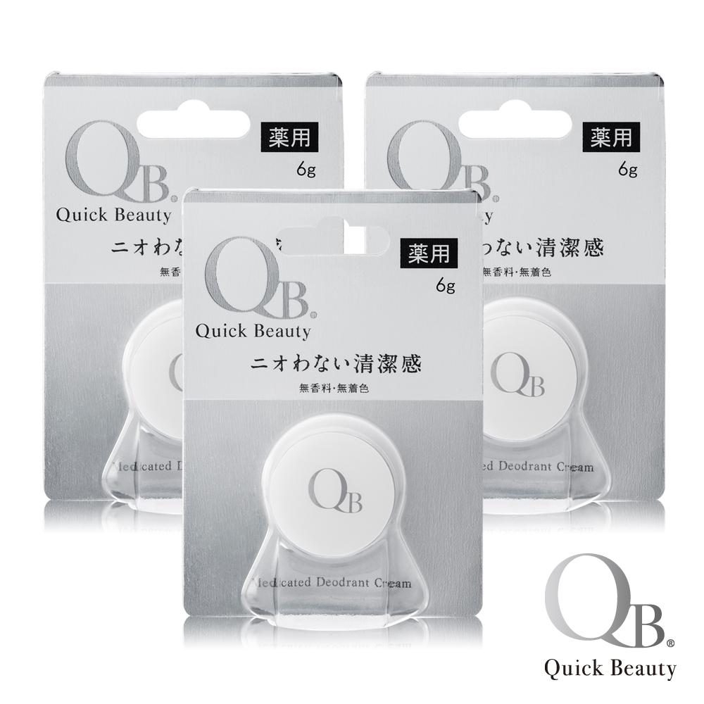 白金級QB持久體香膏6g*3入組
