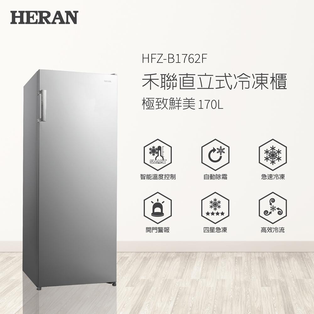 [下單再折] HERAN 禾聯 170L 直立式冷凍櫃 HFZ-B1762F