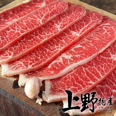 【上野物產】澳洲和牛燒烤肉片 ( 200g±10%/盒 ) x5盒
