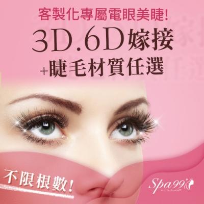 (台南)客製化專屬電眼美睫!不限根數3D.6D嫁接+睫毛材質任選(D&V黛芙薇緹時尚美睫美甲)