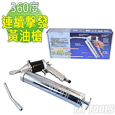 良匠工具360度旋轉手柄連續擊發式/連續式 氣動黃油槍/牛油槍(400c.c.)附金屬彎管