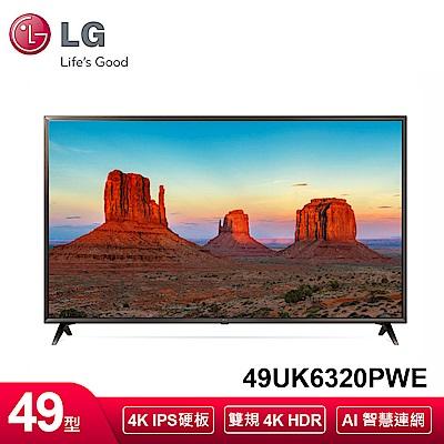 [無卡分期-12期] LG樂金 49型 UHD 4K液晶電視49UK6320PWE