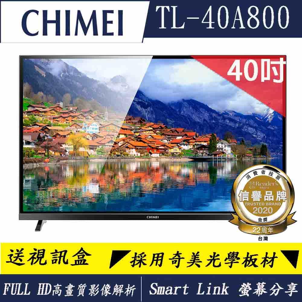 【買就送日式簡約多功能收納面紙盒】奇美CHIMEI 40型 LED低藍光液晶顯示器 TL-40A800(不含安裝)