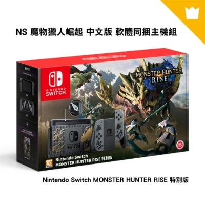任天堂 Nintendo Switch MONSTER HUNTER RISE 特別版 魔物獵人 崛起 軟體同捆主機組