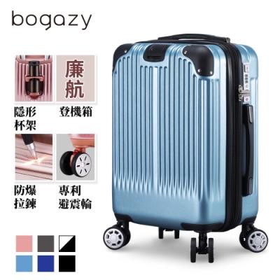 Bogazy 韶光絲旋 18吋拉絲紋行李(冰河藍)