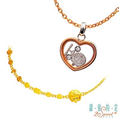 甜蜜約定 Doraemon 百變風格哆啦A夢白鋼墜子+歡樂黃金手鍊
