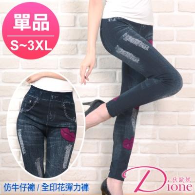 Dione 狄歐妮 加大配搭褲 超彈力仿牛仔風潮褲(紅脣S-3XL)