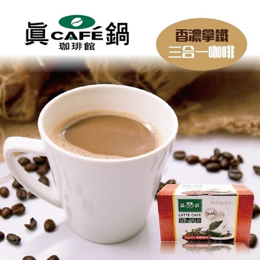 真鍋珈琲 香濃拿鐵三合一咖啡(50包/盒)