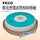東元TECO充電式簡易抹布機(XYFXJ3075) product thumbnail 1