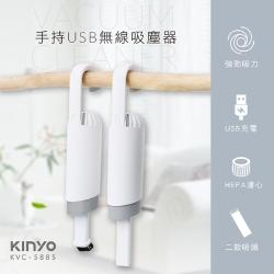 KINYO手持USB無線吸塵器KVC5885