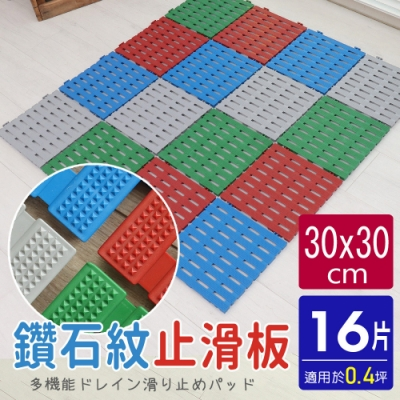 【AD德瑞森】鑽石紋30CM工作棧板/防滑板/止滑板/排水板(16片裝-適用0.4坪)