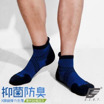 GIAT台灣製專利護跟類繃壓力消臭運動襪(藍色)