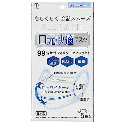 日本-小久保 舒適型口罩(大) 5入