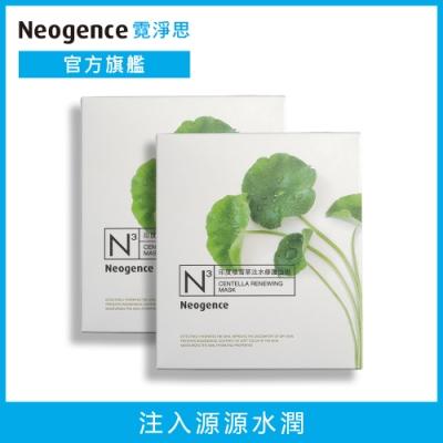 Neogence霓淨思【買1送1】印度積雪草注水修護面膜