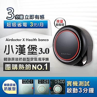 韓國Health Banco 5-10坪 抗敏清淨機HB-R1BF2025H小漢堡
