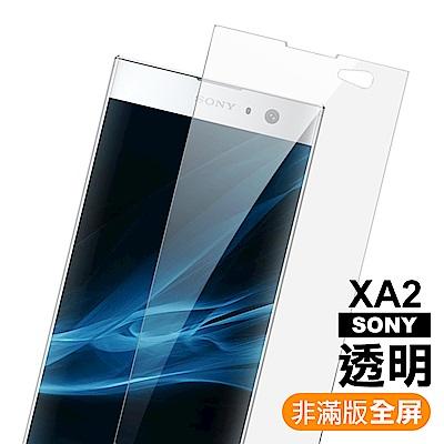 Sony Xperia XA2 透明 9H 鋼化玻璃膜 保護貼