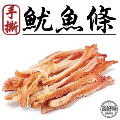 【吉好味】炭燒手撕魷魚條(100g±5%/包 3包入)
