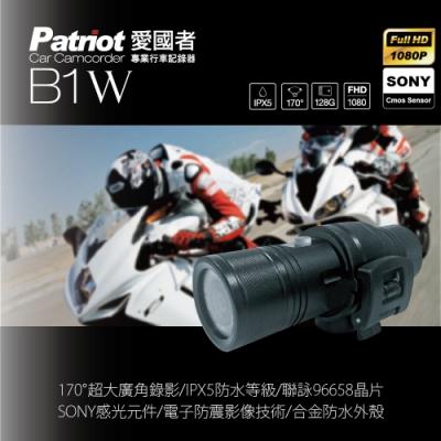愛國者B1w 聯詠96658 SONY感光元件1080P高畫質防水型機車行車記錄器
