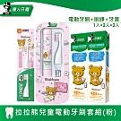 黑人 拉拉熊造型兒童電動牙刷+刷頭(2入)+兒童牙膏(2入)