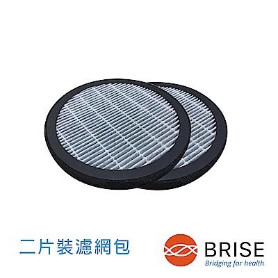 BRISE M1 專用長效型濾網 2片裝